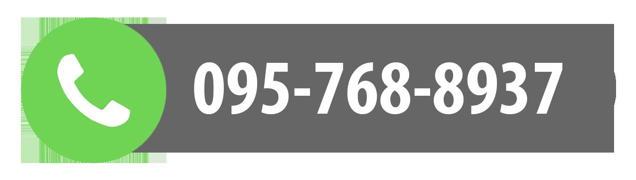 โทรด่วน