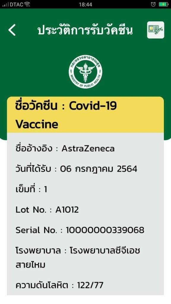 ใบรับรองการฉีดวีคซีน_๒๑๐๘๒๔_0